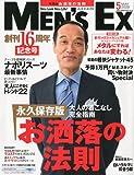 MEN'S EX (メンズ・イーエックス) 2009年 05月号 [雑誌]
