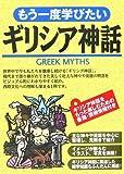 もう一度学びたいギリシア神話