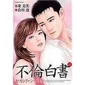 不倫白書 セカンド・シーズン (マンサンコミックス)