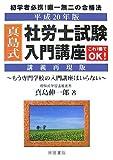 真島式社労士試験入門講座 講義再現版〈平成20年版〉