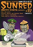天体戦士サンレッド(12) (ヤングガンガンコミックス)