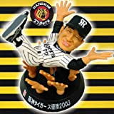 【HAO×阪神タイガース☆2003星野仙一監督胴上げフィギュア】