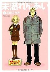 未満れんあい 1 (アクションコミックス)
