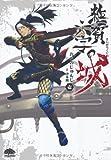 雑賀六字の城 壱 / 津本 陽 のシリーズ情報を見る