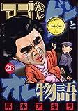 アゴなしゲンとオレ物語 26 (26) (ヤングマガジンコミックス)