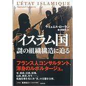 「イスラム国」謎の組織構造に迫る
