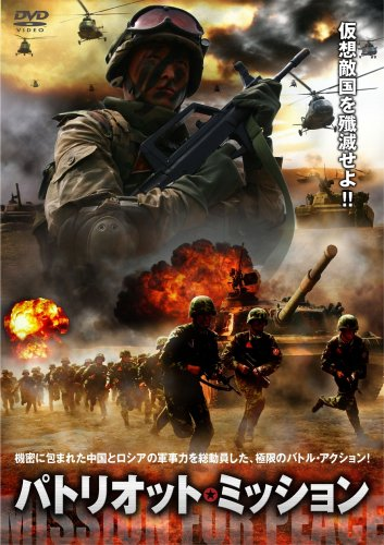 パトリオット・ミッション ~Mission for Peace [DVD]