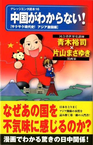 中国がわからない! (ナレッジエンタ読本16)