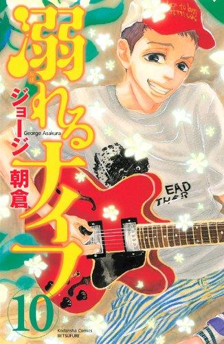 溺れるナイフ(10) (講談社コミックスフレンド B)