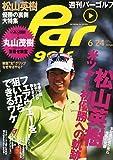 週刊 パーゴルフ 2014年 6/24号 [雑誌]