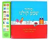 "Jewish Prayerbook Heb Israel Sidor ""Shema Kollenu""children's Electronic Siddur"