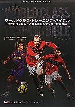 ワールドクラス・トレーニング・バイブル 世界の強豪が取り入れる画期的サッカーの練習法 (トップアスリートKAMIWAZAシリーズ)