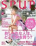 """SPUR (シュプール) 2013年4月号 """" style="""