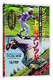 インラインスキー上達メソッド[DVD]―オフシーズンに確実にレベルアップ