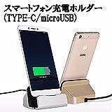 1stモール スマホ スマートフォン 充電 ホルダー クレードル TYPE-C microUSB (microUSB) ST-JUDEN-M-BL