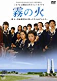 『霧の火 樺太・真岡郵便局に散った9人の乙女たち』 [DVD]