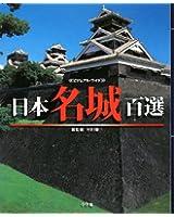 ビジュアル・ワイド 日本名城百選