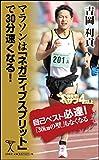 マラソンは「ネガティブスプリット」で30分速くなる! (ソフトバンク新書)