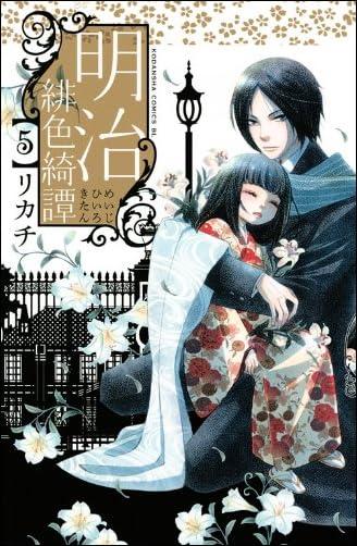 明治緋色綺譚(5) (BE LOVE KC)