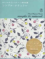 おしゃれなパターン素材集 シンプル・ナチュラル (Bnn Pattern Book Series)