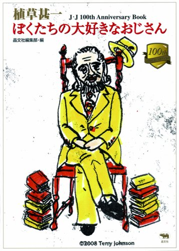 植草甚一 ぼくたちの大好きなおじさん―J・J 100th Anniversary Book