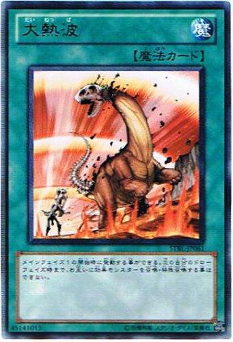 遊戯王カード 【 大熱波 】 STBL-JP061-R 《スターストライク・ブラスト》