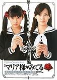 映画 マリア様がみてる オフィシャル・パーフェクト・ブック (タレント・映画写真集)