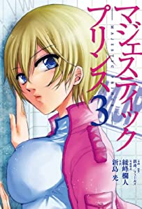 マジェスティックプリンス 3 (ヒーローズコミックス)