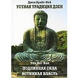 Dzhon Brayt-Fey. Ustnaya traditsiya dzen. Tik Nat Han. Podlinnaya sila, istinnaya vlast