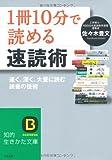 「1冊10分」で読める速読術」佐々木 豊文