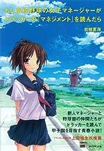 岩崎夏海氏著「もし高校野球の女子マネージャーがドラッカーの『マネジメント』を読んだら」