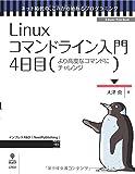Linuxコマンドライン入門 4日目 (ネット時代の、これから始めるプログラミング(NextPublishing))