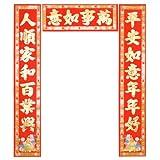 中国春節 対聯 年画娃娃 1.1m (平安如意年年好/人順家和百業興/万事如意)