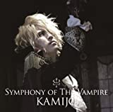 Symphony of The Vampire(通常盤)