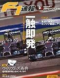 F1 (エフワン) 速報 2014年 4/24号 [雑誌]