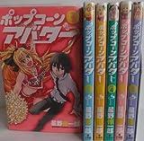 ポップコーンアバター コミック 1-6巻セット (少年サンデーコミックス)