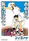 おおきく振りかぶって 第14巻 2010年04月23日発売