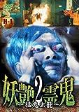 妖艶霊鬼2 [DVD]