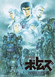 EMOTION the Best 装甲騎兵ボトムズ ペールゼン・ファイルズ DVD-BOX (初回限定生産)