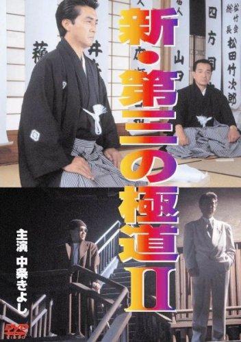新・第三の極道II [DVD]