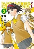 BAMBOO BLADE C2巻 (デジタル版ビッグガンガンコミックス)