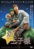幼い王子様 [DVD]