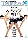 Tarzan (ターザン) 2015年 9月10日号 No.679 [雑誌]