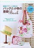 鎌倉スワニーに教わるバッグと小物の基礎Book―布の扱い方、縫い方のコツ、道具の使い方…etc.知りたいポイントがすべてわかりま (私のカントリー別冊)