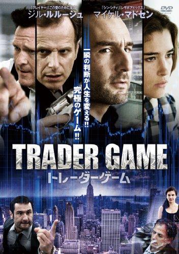 トレーダーゲーム [DVD]