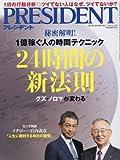 PRESIDENT (プレジデント) 2016年2/15号