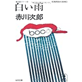 白い雨 (光文社文庫)