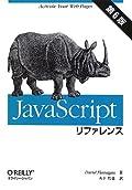 JavaScriptリファレンス 第6版