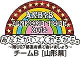【Amazon.co.jp・公式ショップ限定】AKB48全国ツアー2014 あなたがいてくれるから。~残り27都道府県で会いましょう~ チームB[山形県] [DVD]