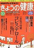 NHK きょうの健康 2011年 10月号 [雑誌]